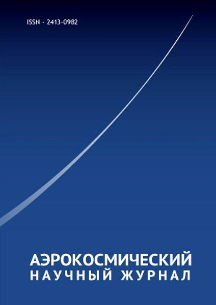 Аэрокосмический научный журнал