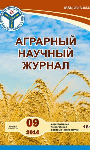 Аграрный научный журнал