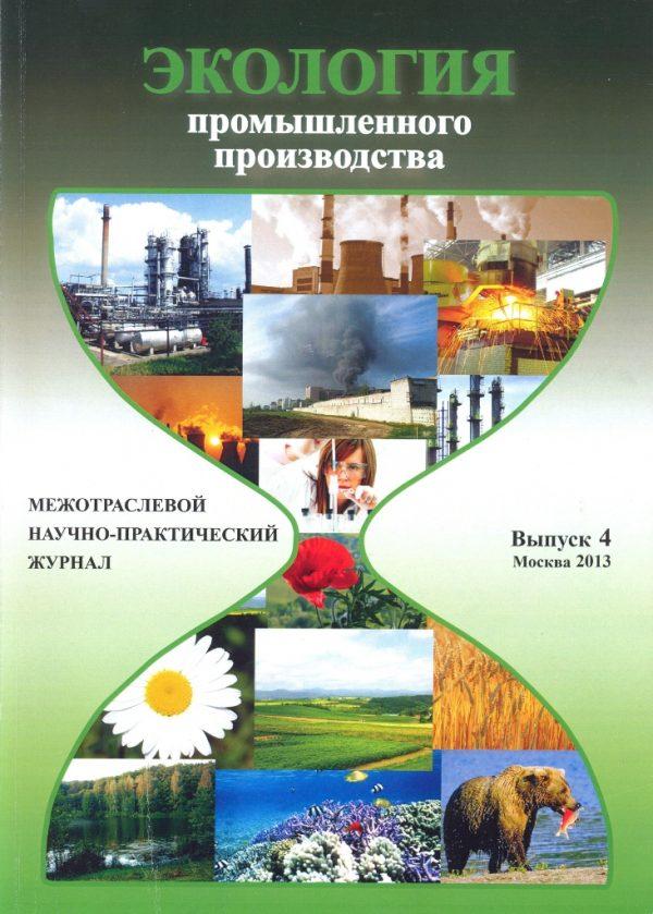 Экология промышленного производства