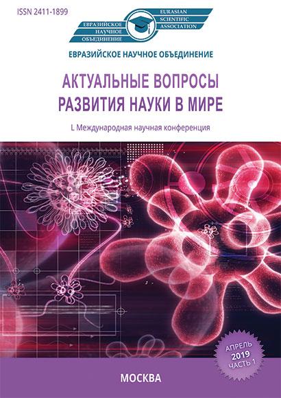Евразийское научное объединение