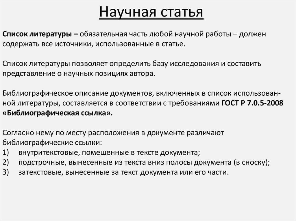 kak-oformlyat-ehlektronnyj-resurs-v-spiske-literatury