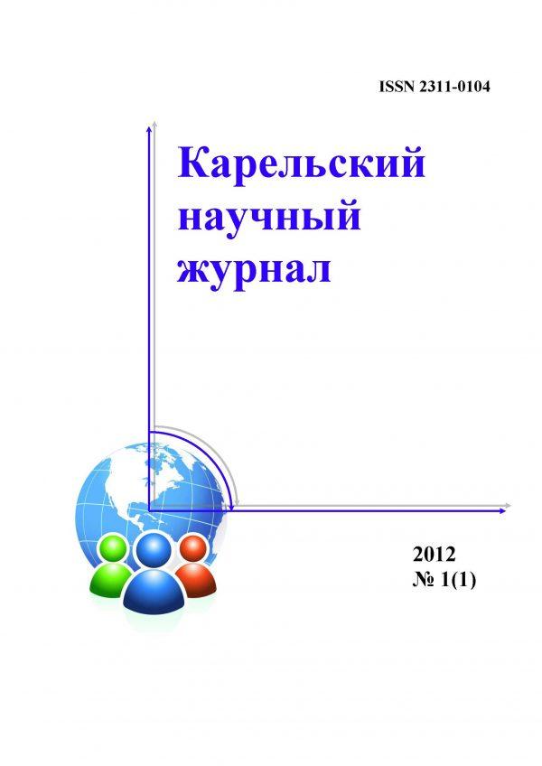 Карельский научный журнал