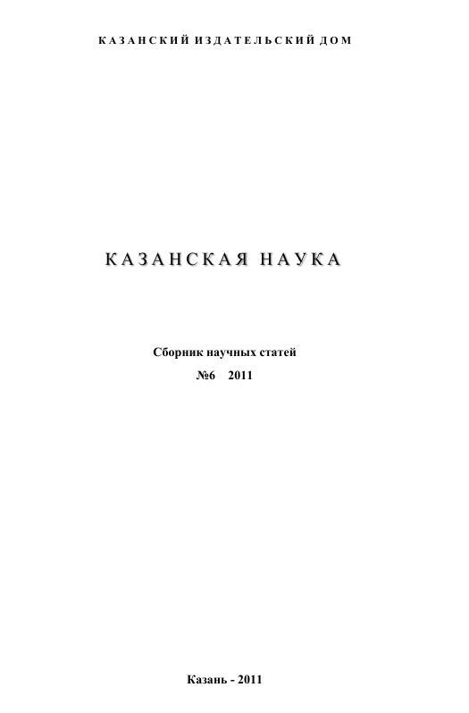 Казанская наука