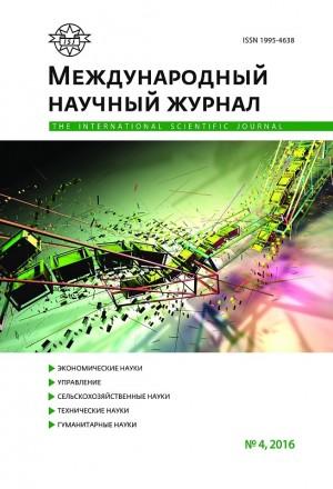 Международный научный журнал