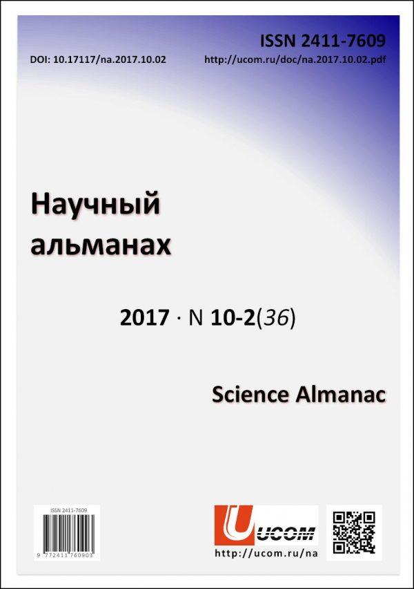 Научный альманах