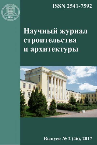 Научный журнал строительства и архитектуры