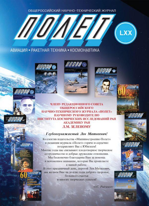 Общероссийский научно-технический журнал Полет