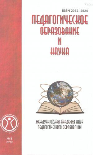 Педагогическое образование и наука