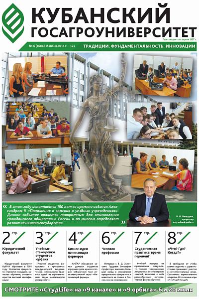 Политематический сетевой электронный научный журнал Кубанского государственного аграрного университета