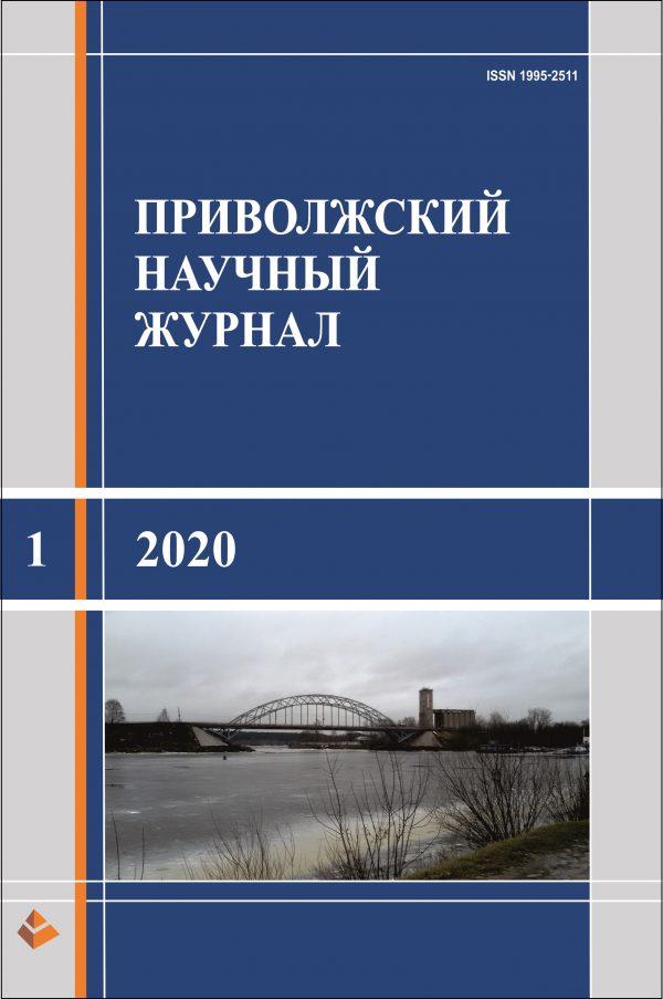 Приволжский научный журнал