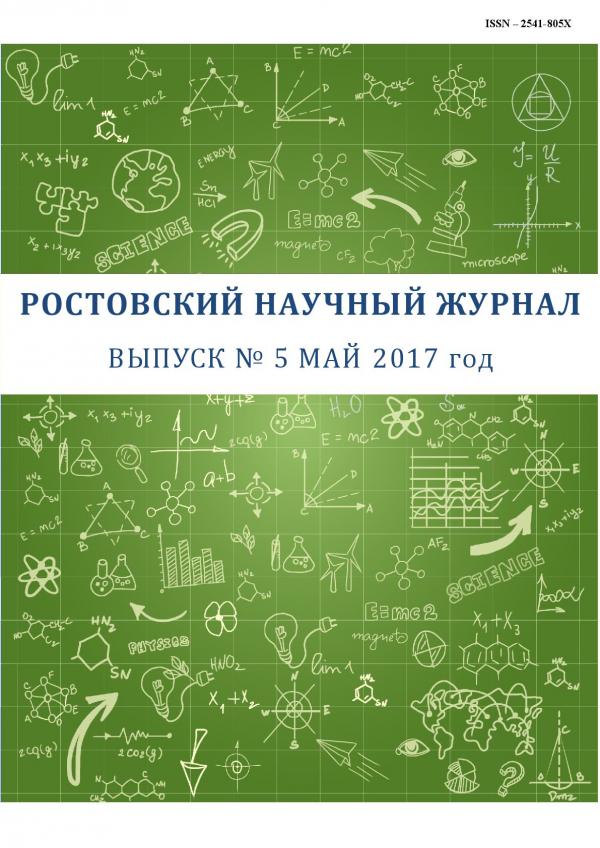 Ростовский научный журнал