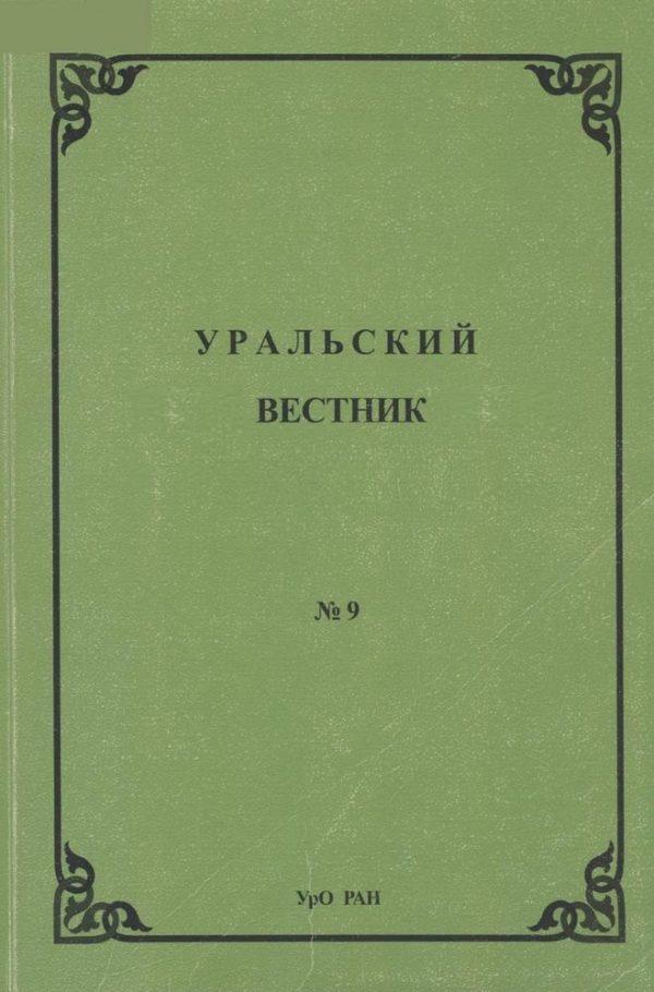 Уральский научный вестник