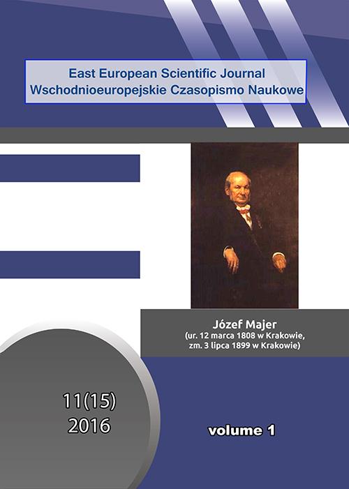 Восточно-европейский научный журнал