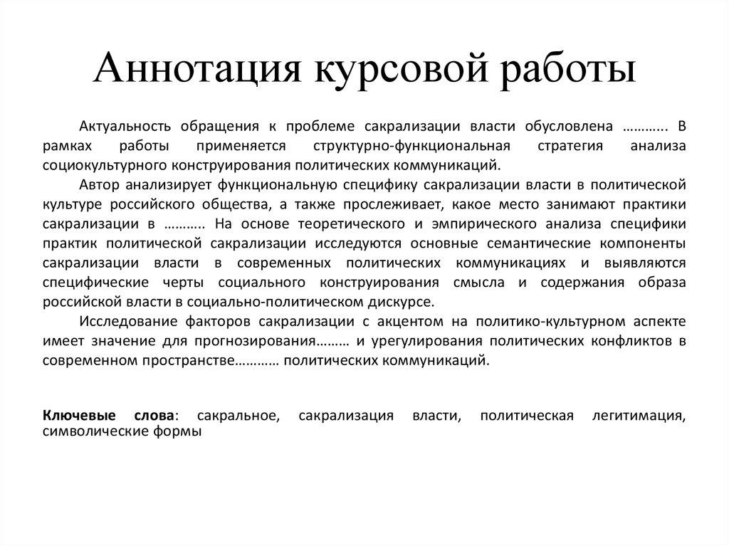 annotaciya-k-tekstu-primer