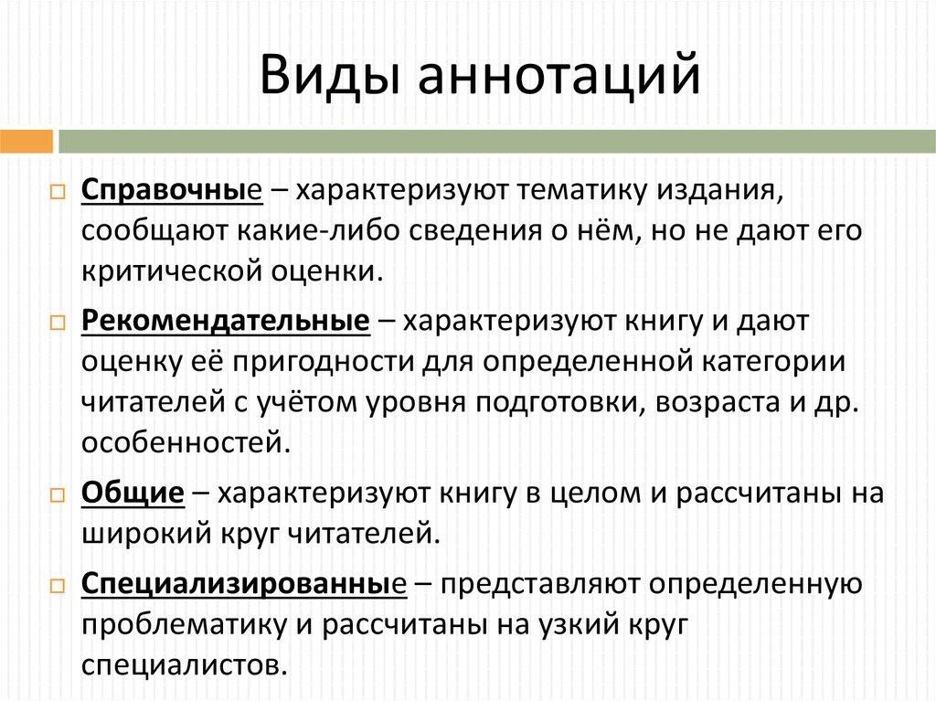 annotaciya-stati-primer