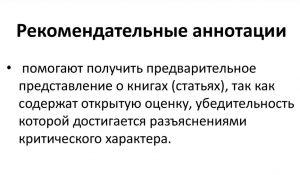 kak-pishetsya-annotaciya