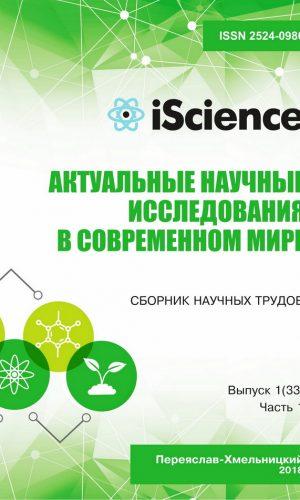 Актуальные научные исследования в современном мире