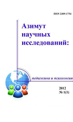 Азимут научных исследований: педагогика и психология