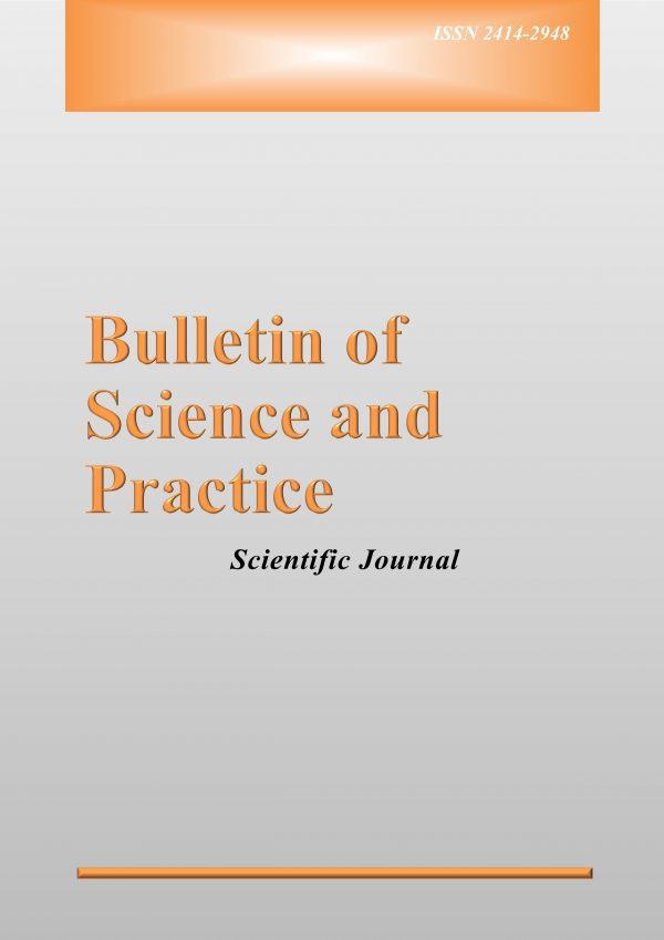 Бюллетень науки и практики