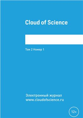 Cloud of Science