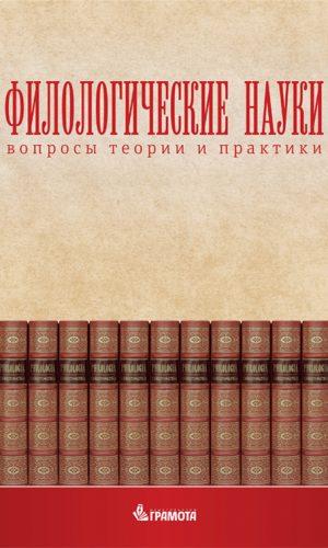 Филологические науки. Вопросы теории и практики