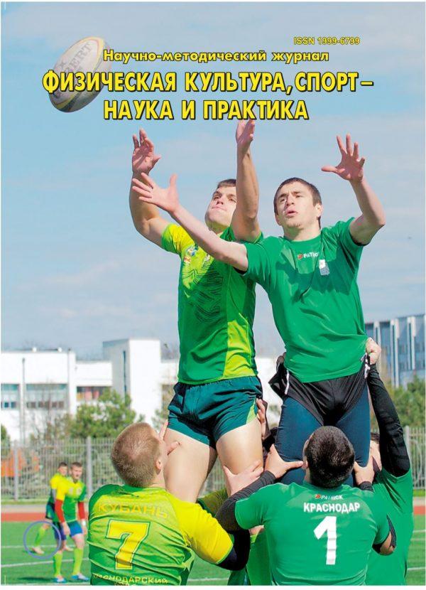 Физическая культура, спорт - наука и практика