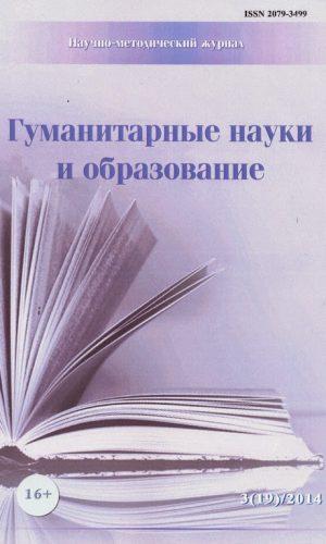Гуманитарные науки и образование