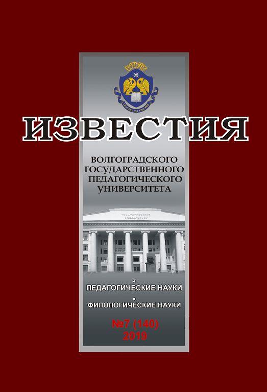 Известия Волгоградского государственного педагогического университета