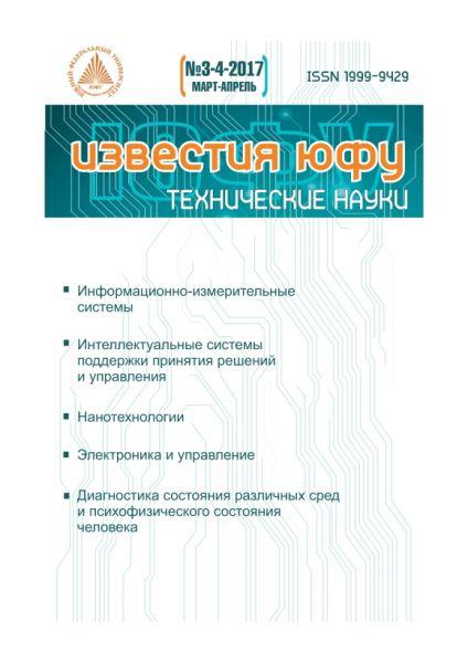 Известия ЮФУ. Технические науки