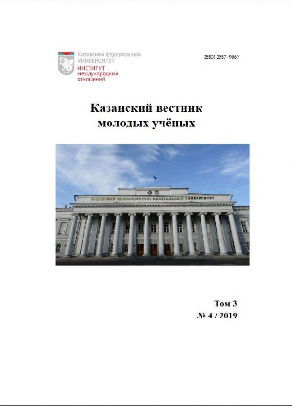 Казанский вестник молодых учёных