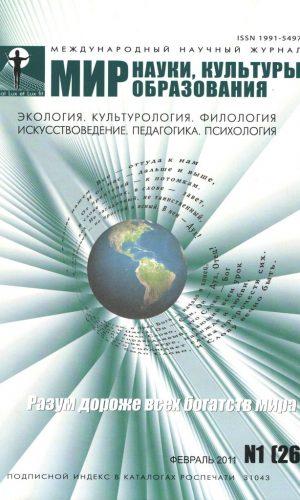 Мир науки, культуры, образования