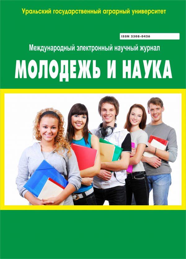 Молодежь и наука
