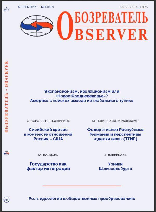 Научно-аналитический журнал Обозреватель - Observer