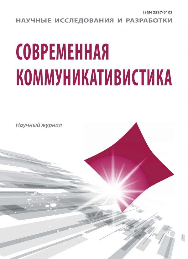 Научные исследования и разработки. Современная коммуникативистика