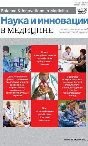 Наука и инновации в медицине