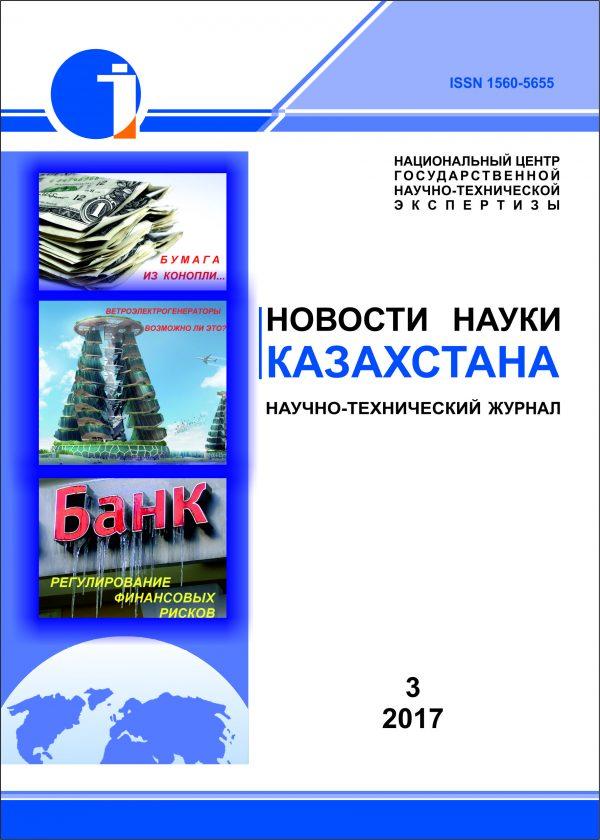 Новости науки Казахстана