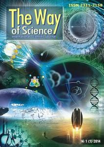 Путь науки