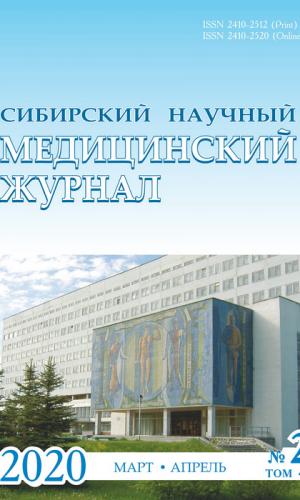 Сибирский научный медицинский журнал