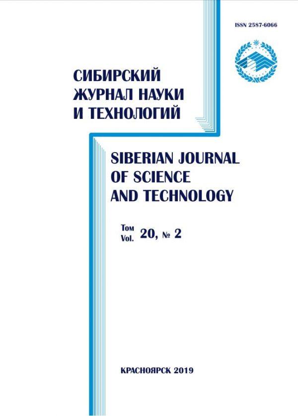 Сибирский журнал науки и технологий