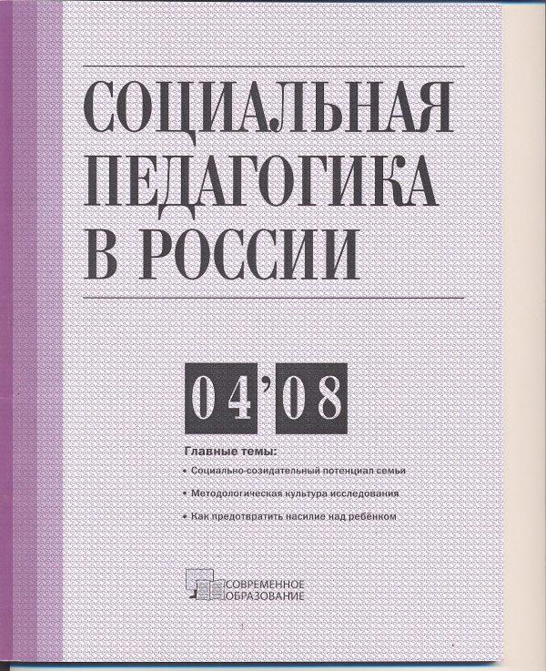 Социальная педагогика в России