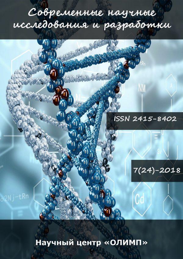 Современные научные исследования и разработки