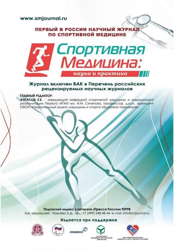 Спортивная медицина наука и практика
