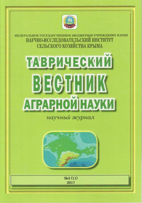 Таврический вестник аграрной науки