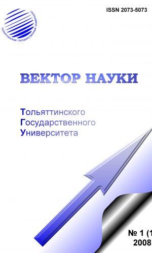 Вектор науки Тольяттинского государственного университета
