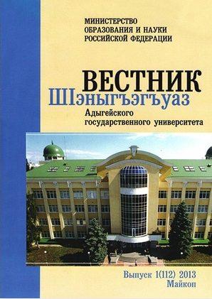 Вестник Адыгейского государственного университета