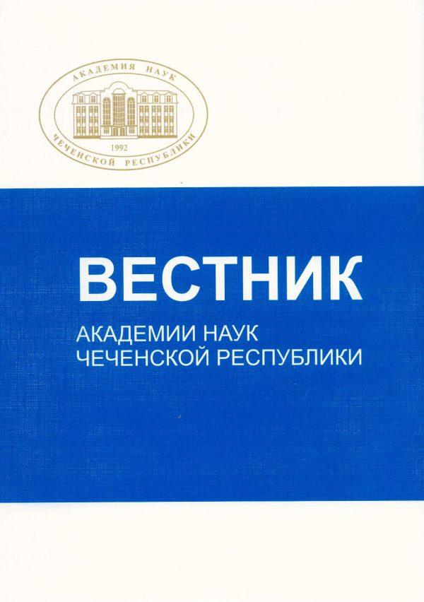 Вестник Академии наук Чеченской Республики