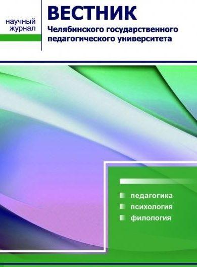 Вестник Челябинского государственного педагогического университета