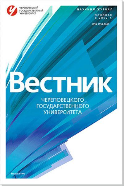 Вестник Череповецкого государственного университета