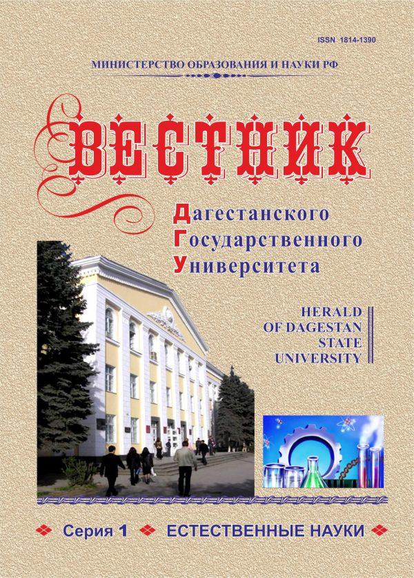Вестник Дагестанского государственного университета