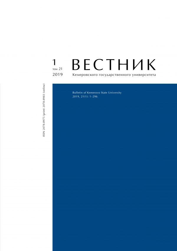 Вестник Кемеровского государственного университета